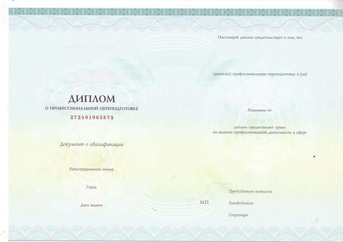 Бух учет налоги кадры и СБИС С Обучение в Нижнем Новгороде ДИПЛОМ о профессиональной переподготовке